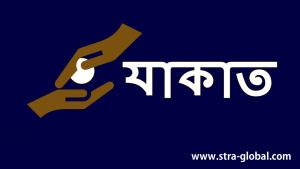 Zakat   ST Reliance Associates (STRA)