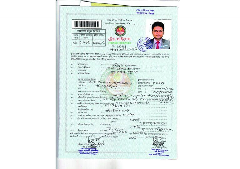 STRA-Trade-Licence-2018-19-ST-Reliance-Associates