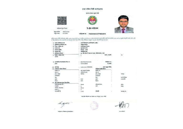 STRA-Trade-Licence-2019-20-ST-Reliance-Associates