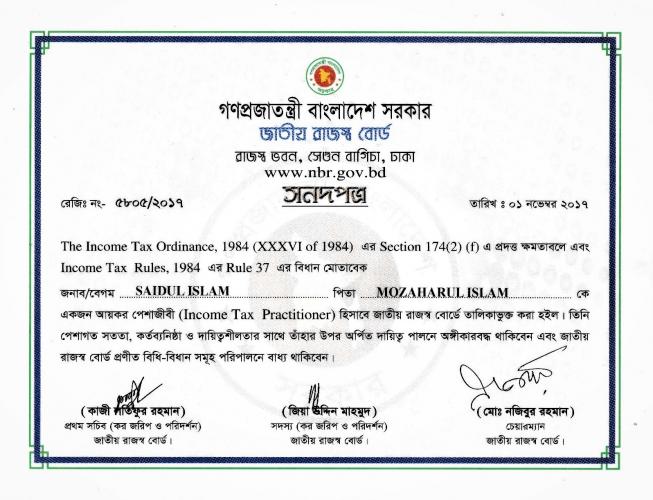ITP Certificate- CEO Saidul Islam