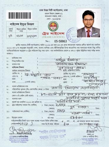 STRA Trade License AY 17-18