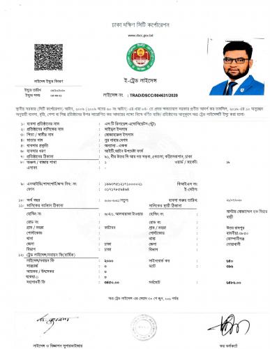 STRA Trade License AY 20-21 IT